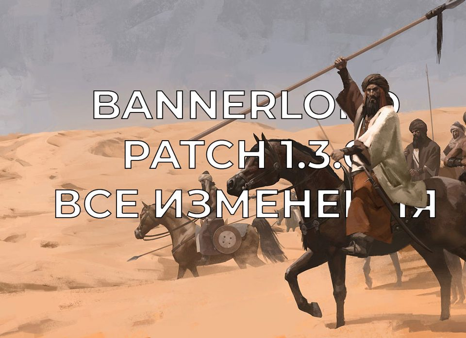 Bannerlord патч 1.3.0