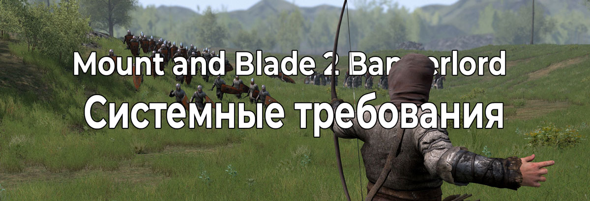 mount and blade 2 bannerlord системные требования
