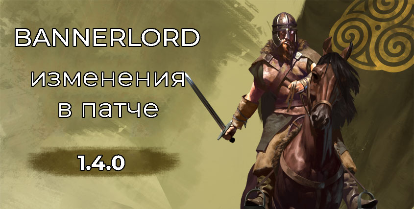Bannerlord патч 1.4.0