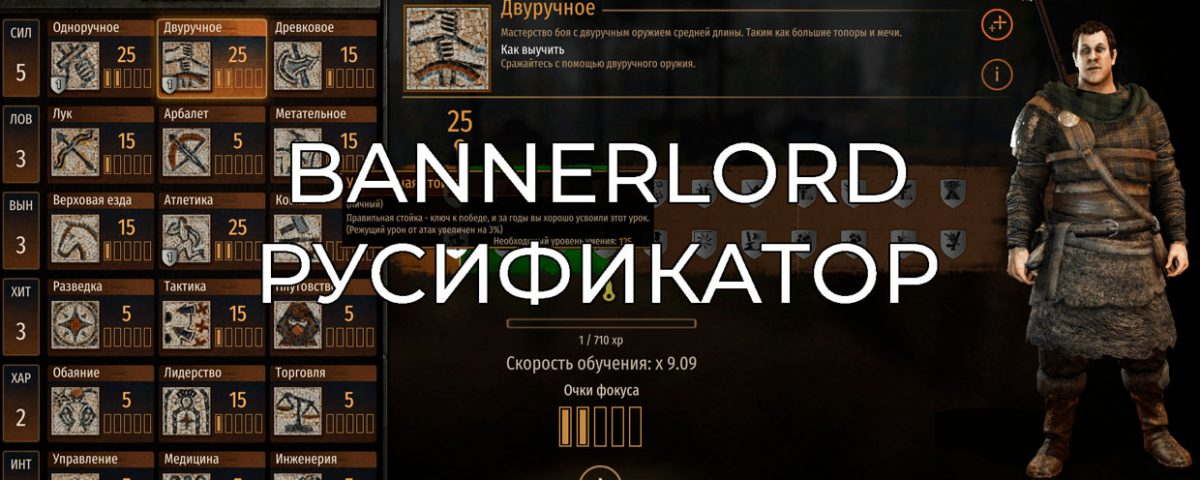 Bannerlord русификатор